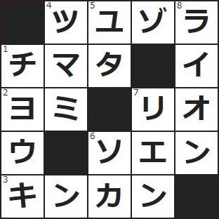 クロスワード (1)世間のこと。――の噂