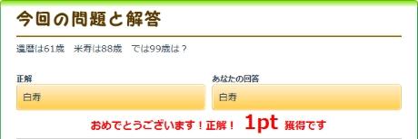 還暦は61歳 米寿は88歳 では99歳は?