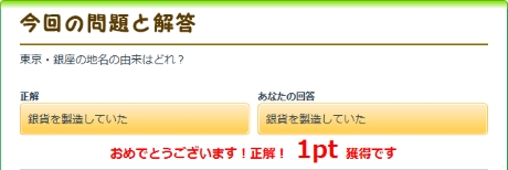 東京・銀座の地名の由来はどれ?