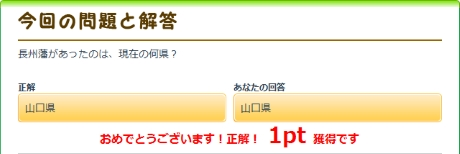 長州藩があったのは、現在の何県?
