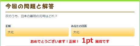 次のうち、日本の最初の元号はどれ?