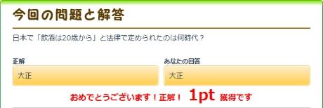 日本で「飲酒は20歳から」と法律で定められたのは何時代?