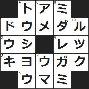 クロスワード 解答 (1)3位おめでとう