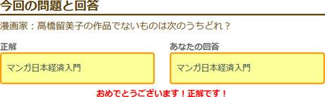 漫画家:高橋留美子の作品でないものは次のうちどれ?