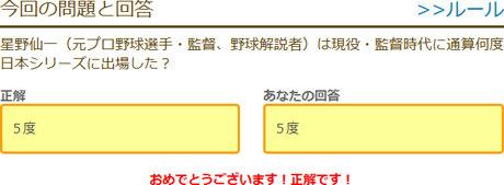 星野仙一(元プロ野球選手・監督、野球解説者)は現役・監督時代に通算何度日本シリーズに出場した?