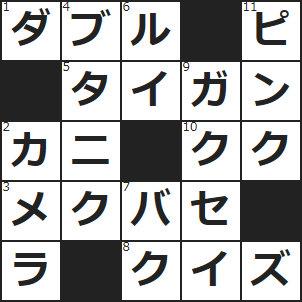 クロスワード (1)シングルとトリプルの間