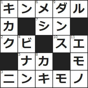 クロスワード (1)大したもんだ! 五輪で優勝、――を取るとは!