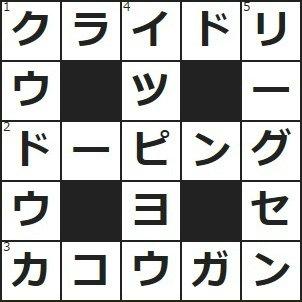 クロスワード (1)そろばんで、数の位を定めること