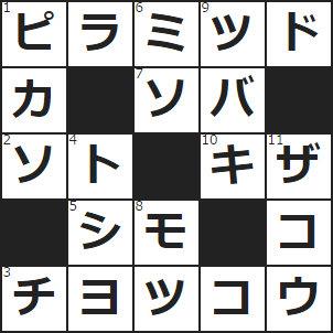 クロスワード (1)エジプト名物、ギザのものは世界七不思議の1つ