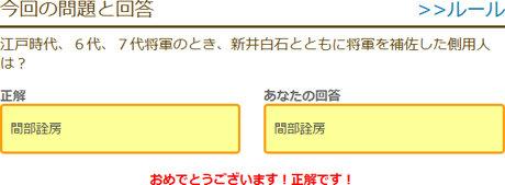 江戸時代、6代、7代将軍のとき、新井白石とともに将軍を補佐した側用人は?