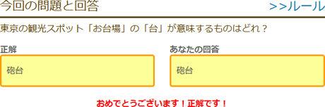 東京の観光スポット「お台場」の「台」が意味するものはどれ?