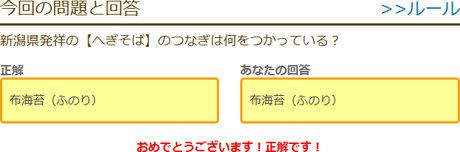 新潟県発祥の【へぎそば】のつなぎは何をつかっている?