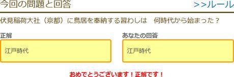 伏見稲荷大社(京都)に鳥居を奉納する習わしは 何時代から始まった?