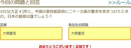 1915(大正4)年に,中国の袁世凱政府に二十一カ条の要求を突きつけたときの,日本の首相は誰でしょう?