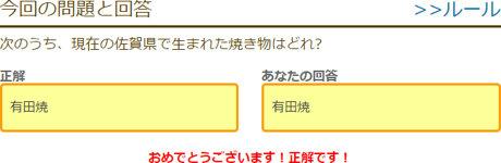 次のうち、現在の佐賀県で生まれた焼き物はどれ?