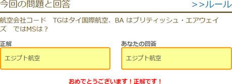 航空会社コード TGはタイ国際航空、BA はブリティッシュ・エアウェイズ ではMSは?