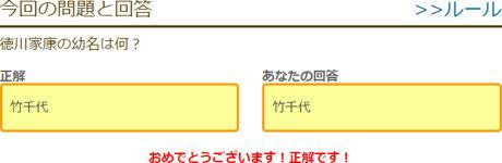 徳川家康の幼名は何?