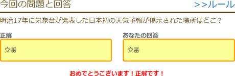 明治17年に気象台が発表した日本初の天気予報が掲示された場所はどこ?