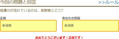 信濃川が流れているのは、長野県とどこ?