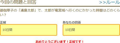 御伽草子の「浦島太郎」で、太郎が竜宮城へ行くのにかかった時間はどのくらい?