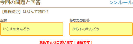 【烏野豌豆】はなんて読む?