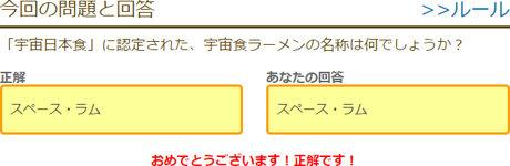 「宇宙日本食」に認定された、宇宙食ラーメンの名称は何でしょうか?