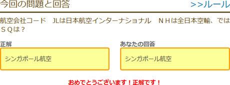 航空会社コード JLは日本航空インターナショナル NHは全日本空輸、ではSQは?