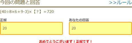 (40÷8×6+9-3)×【?】=720