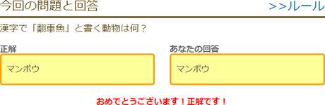 漢字で「翻車魚」と書く動物は何?