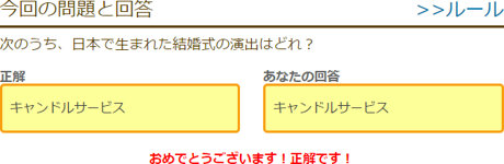 次のうち、日本で生まれた結婚式の演出はどれ?
