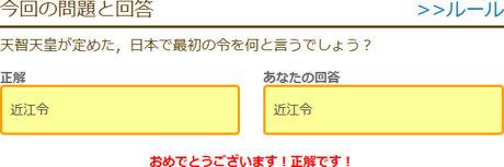 天智天皇が定めた,日本で最初の令を何と言うでしょう?