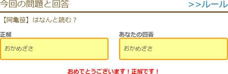 【阿亀笹】はなんと読む?