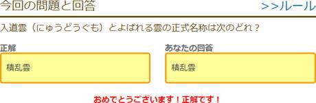 入道雲(にゅうどうぐも)とよばれる雲の正式名称は次のどれ?