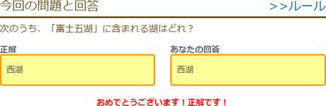 次のうち、「富士五湖」に含まれる湖はどれ?