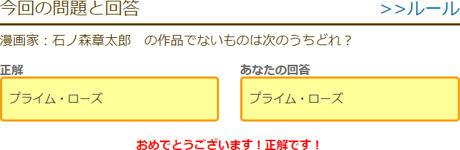 漫画家:石ノ森章太郎 の作品でないものは次のうちどれ?