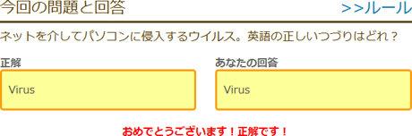 ネットを介してパソコンに侵入するウイルス。英語の正しいつづりはどれ?