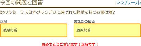 次のうち、ミス日本グランプリに選ばれた経験を持つ女優は誰?