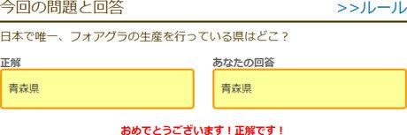 日本で唯一、フォアグラの生産を行っている県はどこ?