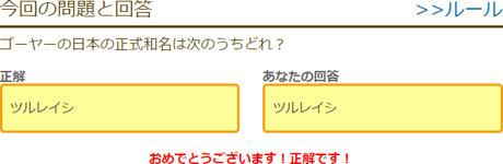 ゴーヤーの日本の正式和名は次のうちどれ?:こつこつためる